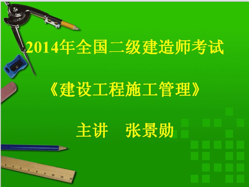 2014中建教育二级建造师建设工程施工管理1