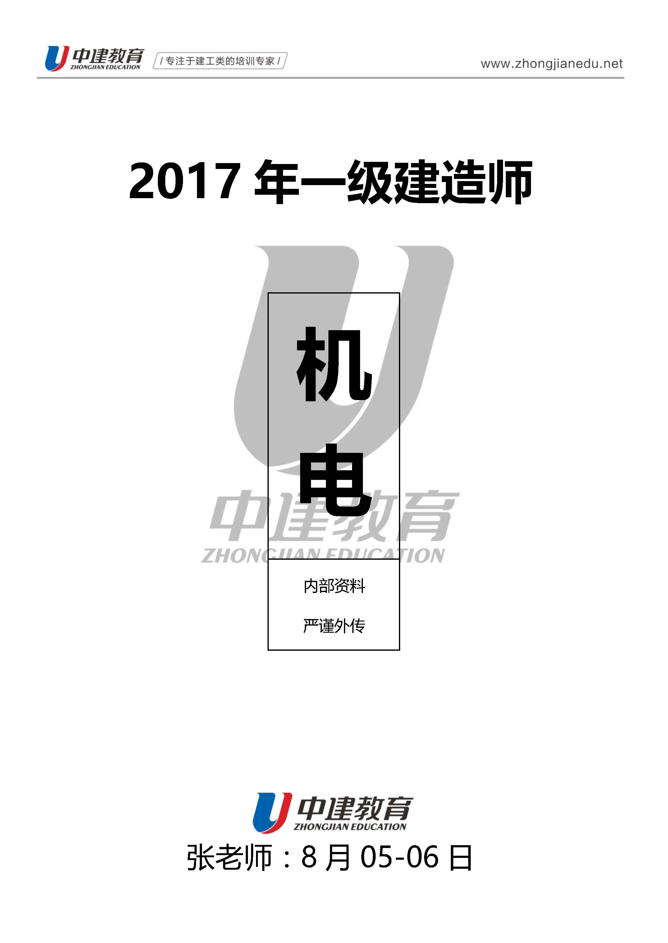 2017年一级建造师机电精讲预习资料-张老师8.5-6